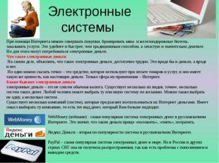 Электронные системы При помощи Интернета можно совершать покупки, бронировать