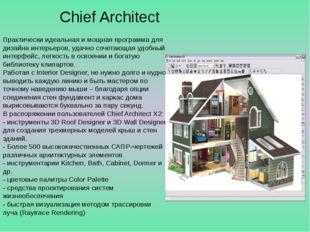 Chief Architect Практически идеальная и мощная программа для дизайна интерьер
