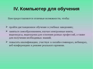 IV. Компьютер для обучения Вам предоставляются отличные возможности, чтобы: п