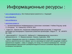 Информационные ресурсы : www.compgramotnost.ru, блог Компьютерная грамотность