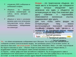 отправлять SMS сообщения на мобильный телефон; общаться на форумах, оставлять