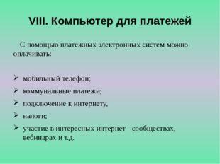 VIII.Компьютер для платежей С помощью платежных электронных систем можно опл