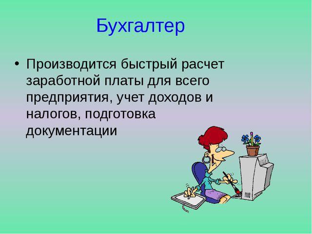 Бухгалтер Производится быстрый расчет заработной платы для всего предприятия,...