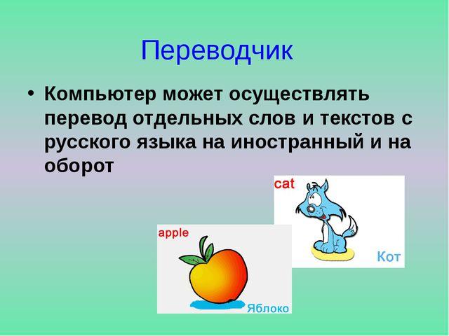 Переводчик Компьютер может осуществлять перевод отдельных слов и текстов с ру...