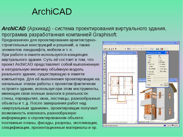ArchiCAD ArchiCAD (Архикад) - система проектирования виртуального здания, про...
