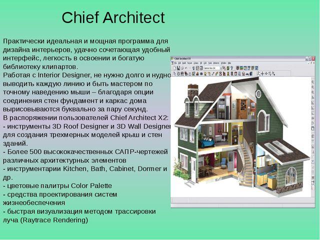 Chief Architect Практически идеальная и мощная программа для дизайна интерьер...