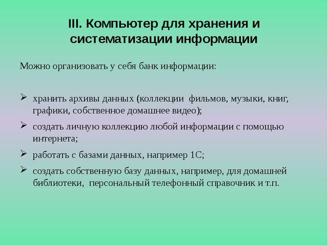 III. Компьютер для хранения и систематизации информации Можно организовать у...