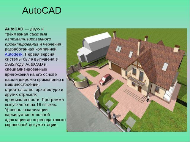 AutoCAD AutoCAD — двух- и трёхмерная система автоматизированного проектирован...