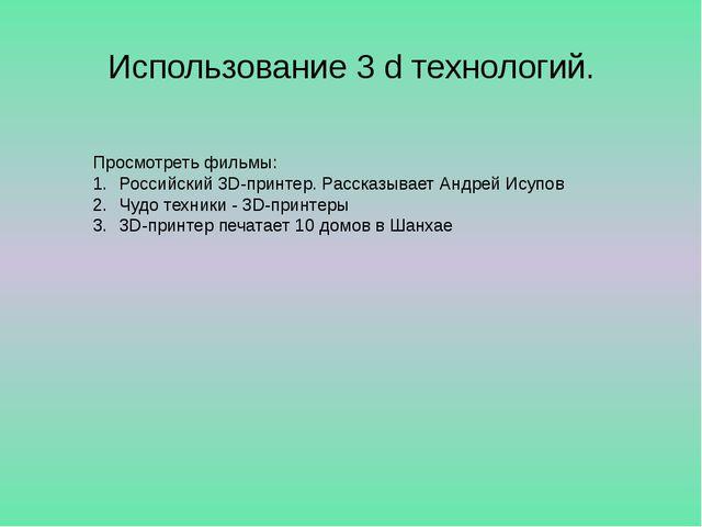 Использование 3 d технологий. Просмотреть фильмы: Российский 3D-принтер. Расс...
