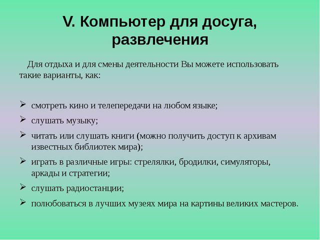 V. Компьютер для досуга, развлечения Для отдыха и для смены деятельности Вы м...