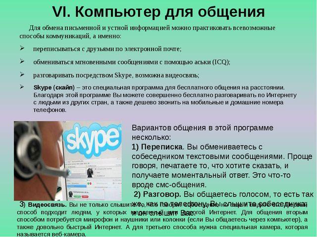VI. Компьютер для общения Для обмена письменной и устной информацией можно пр...