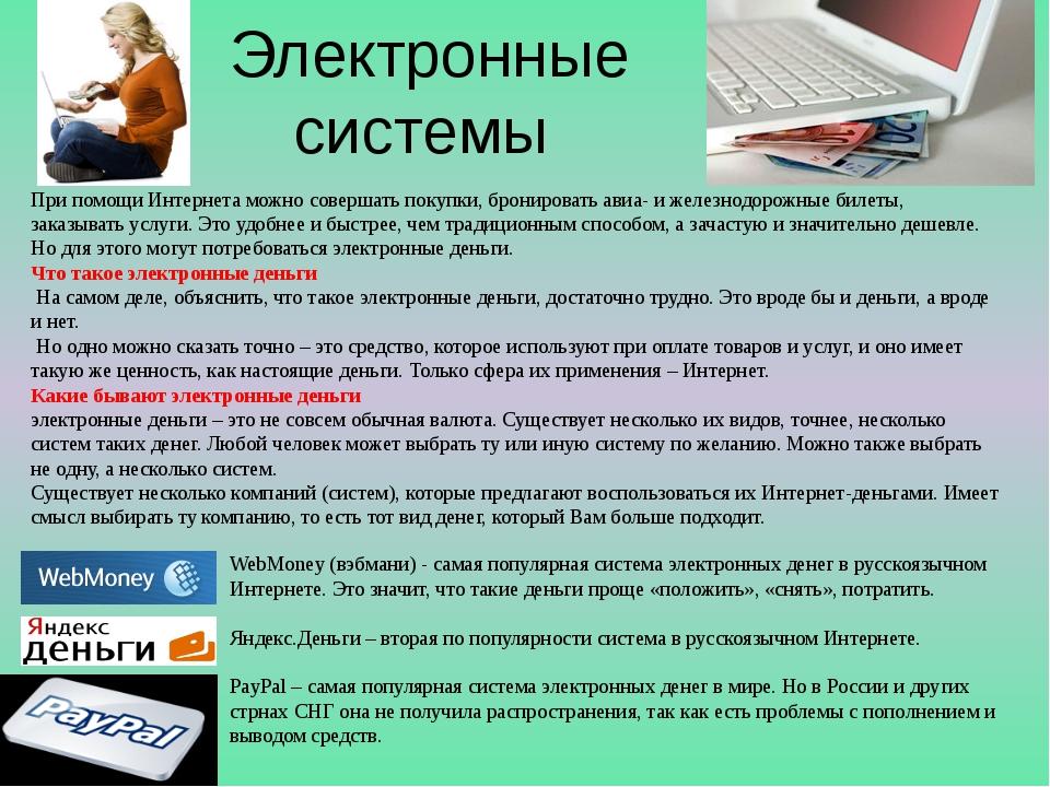 Электронные системы При помощи Интернета можно совершать покупки, бронировать...