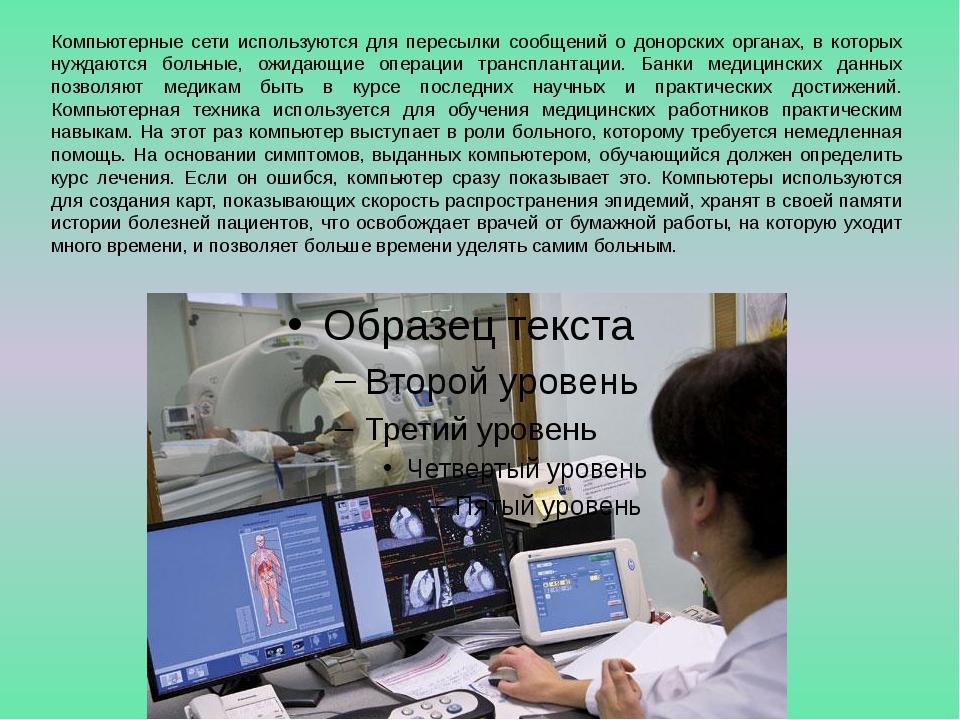 Компьютерные сети используются для пересылки сообщений о донорских органах, в...