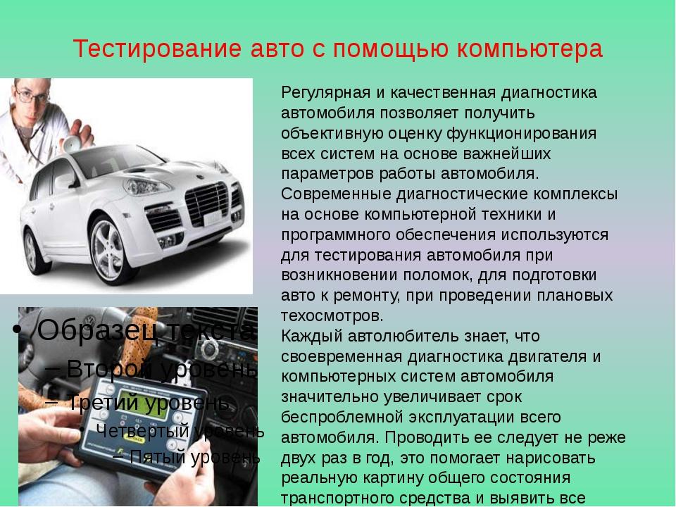 Тестирование авто с помощью компьютера Регулярная и качественная диагностика...