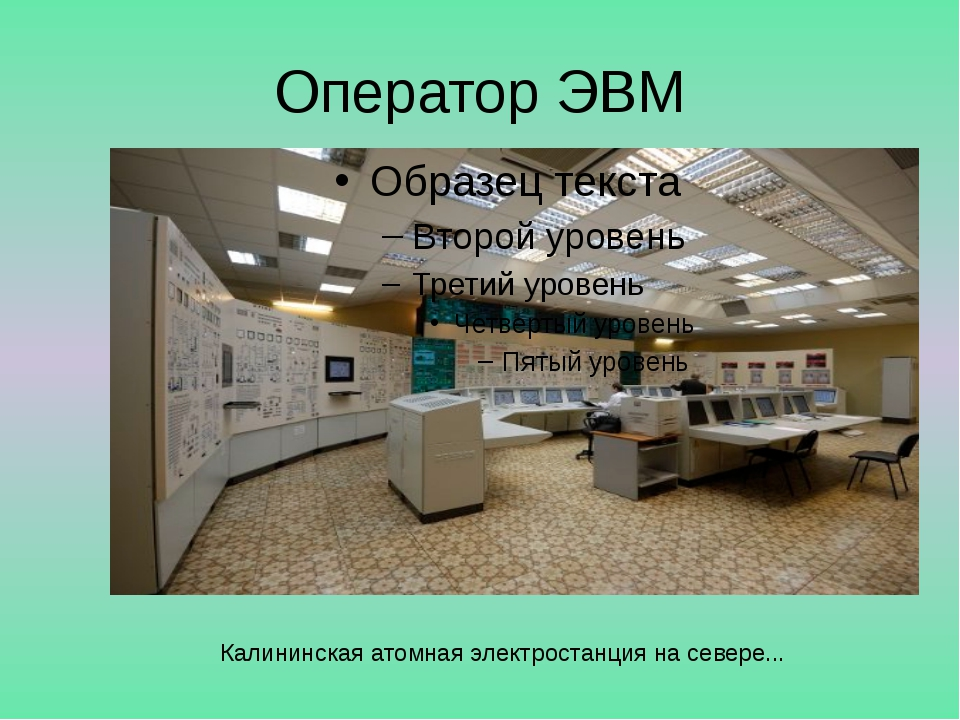 Оператор ЭВМ Калининская атомная электростанция на севере...