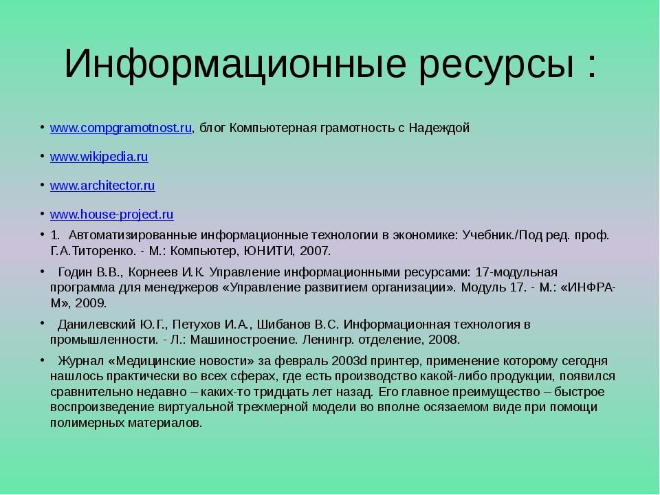 Информационные ресурсы : www.compgramotnost.ru, блог Компьютерная грамотность...
