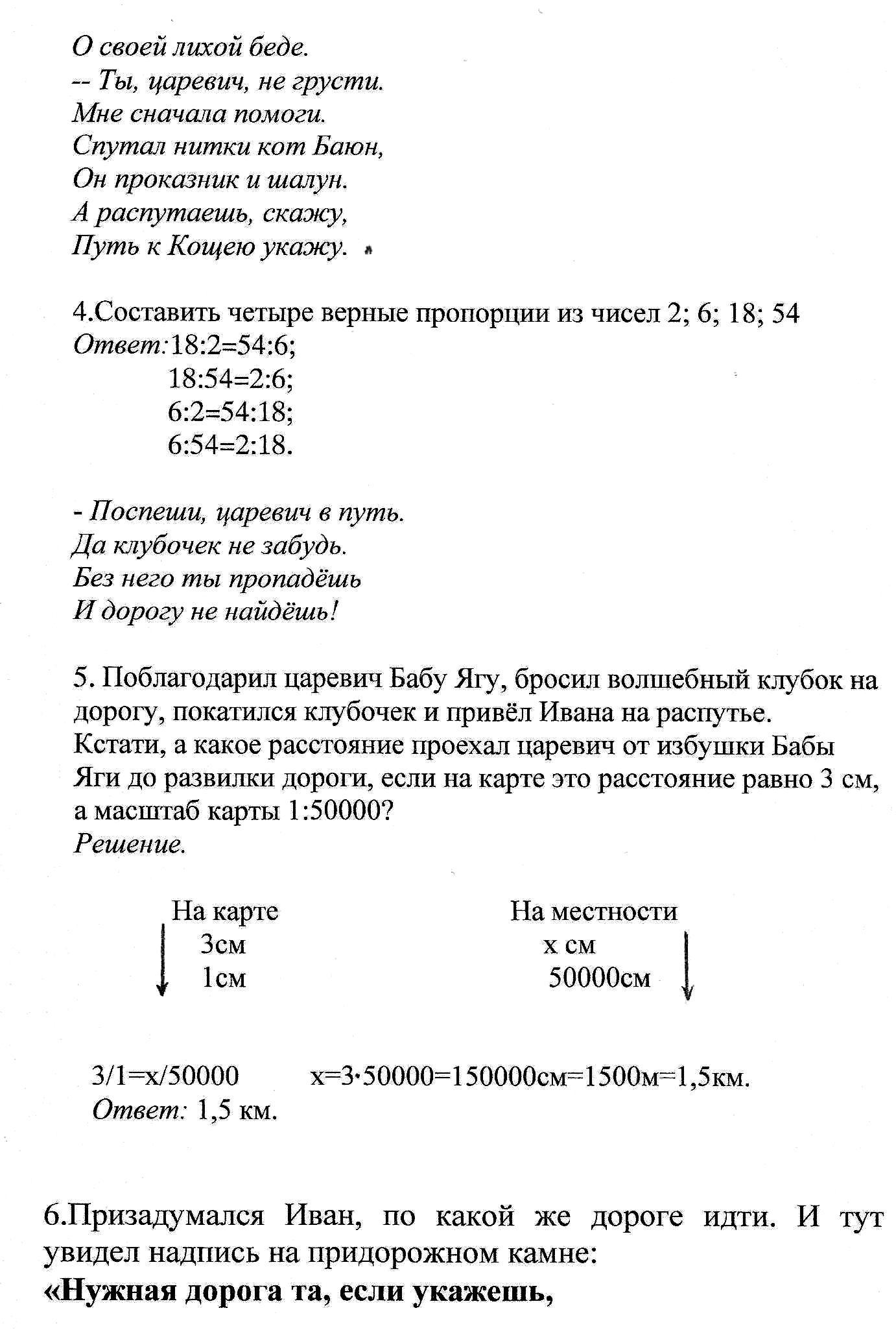 D:\Мои документы\Мои результаты сканировани\4.jpg