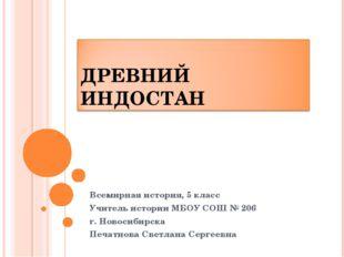 Всемирная история, 5 класс Учитель истории МБОУ СОШ № 206 г. Новосибирска Печ