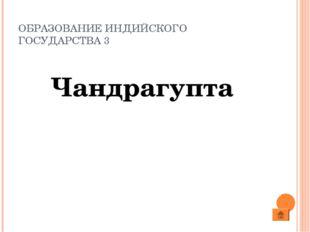 ОБРАЗОВАНИЕ ИНДИЙСКОГО ГОСУДАРСТВА 3 Чандрагупта