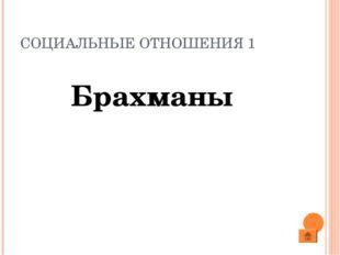 СОЦИАЛЬНЫЕ ОТНОШЕНИЯ 1 Брахманы