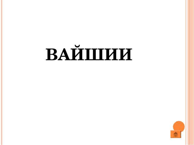 ВАЙШИИ
