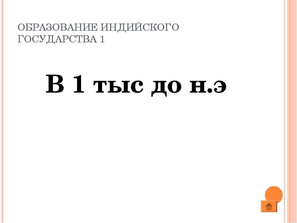 ОБРАЗОВАНИЕ ИНДИЙСКОГО ГОСУДАРСТВА 1 В 1 тыс до н.э