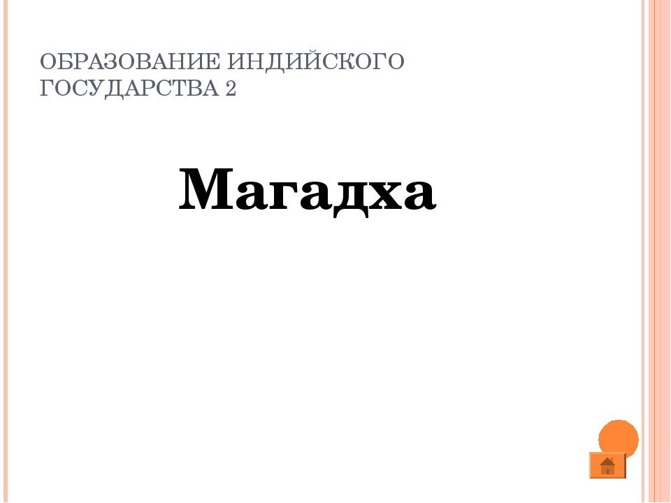 ОБРАЗОВАНИЕ ИНДИЙСКОГО ГОСУДАРСТВА 2 Магадха