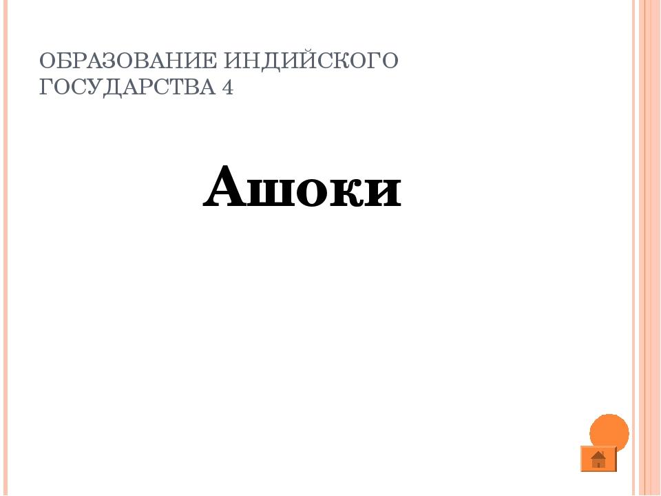 ОБРАЗОВАНИЕ ИНДИЙСКОГО ГОСУДАРСТВА 4 Ашоки