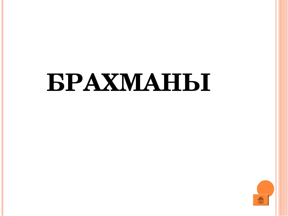 БРАХМАНЫ