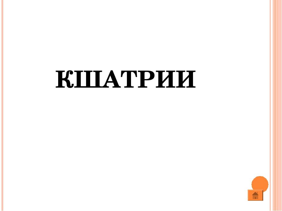 КШАТРИИ