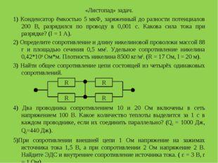 «Листопад» задач. 1) Конденсатор ёмкостью 5 мкФ, заряженный до разности потен