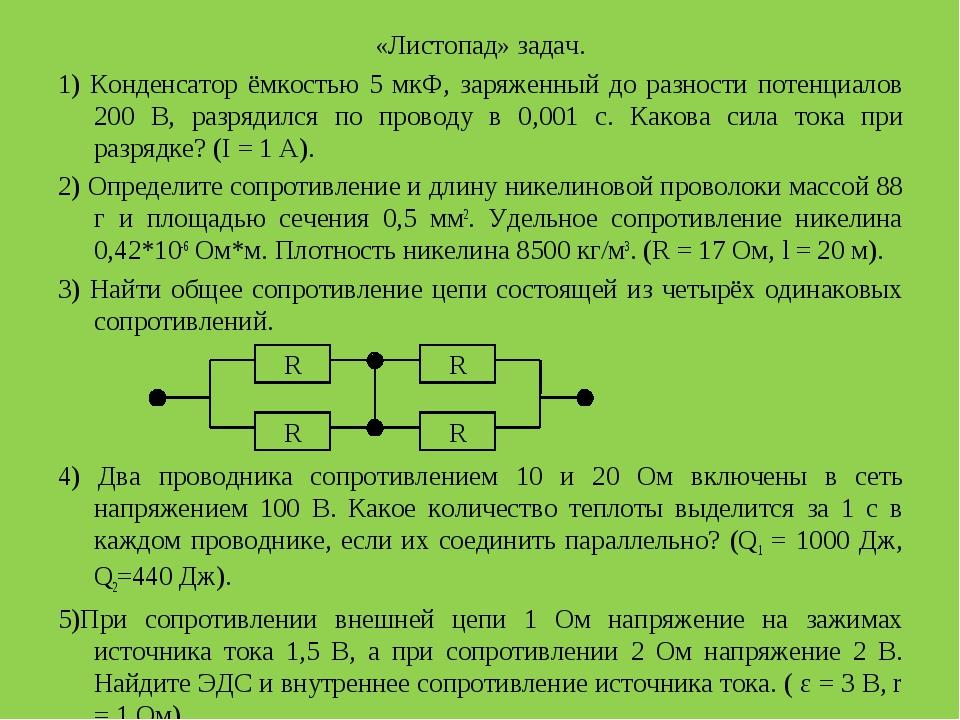 «Листопад» задач. 1) Конденсатор ёмкостью 5 мкФ, заряженный до разности потен...