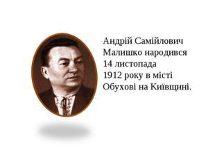 Андрій Самійлович Малишко народився 14 листопада 1912 року в місті Обухові на