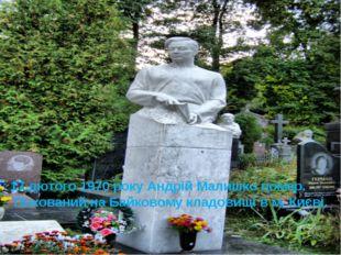 17 лютого 1970 року Андрій Малишко помер. Похований на Байковому кладовищі в