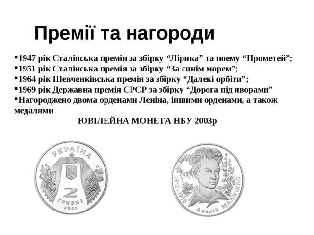 """Премії та нагороди 1947 рік Сталінська премія за збірку """"Лірика"""" та поему """"Пр..."""