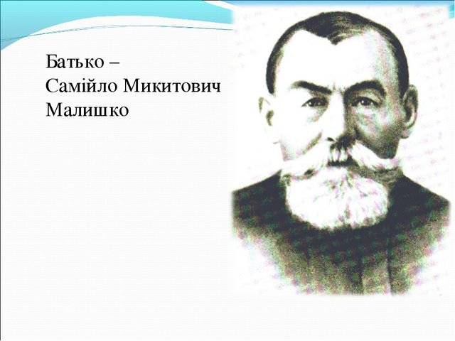 Батько – Самійло Микитович Малишко