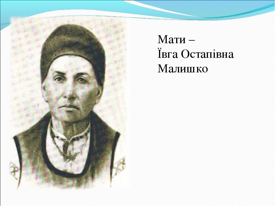 Мати – Ївга Остапівна Малишко