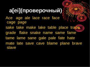 a[ei](проверочный) Ace age ale lace race face cage page sake take make lake