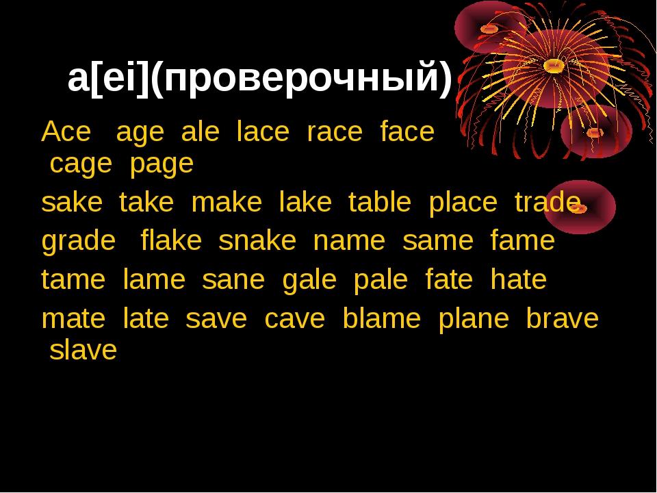 a[ei](проверочный) Ace age ale lace race face cage page sake take make lake...
