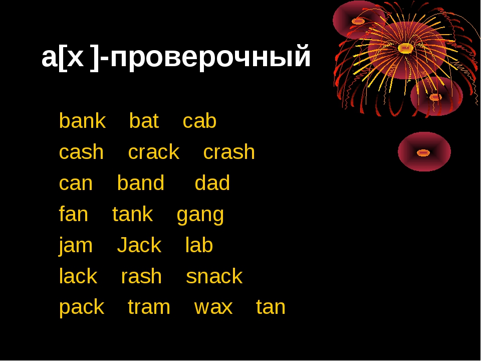 a[x ]-проверочный bank bat cab cash crack crash can band dad fan tank gang ja...