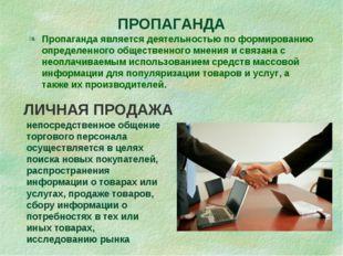 ПРОПАГАНДА Пропаганда является деятельностью по формированию определенного об