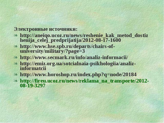 Электронные источники: http://aneiqo.ucoz.ru/news/reshenie_kak_metod_dostizh...