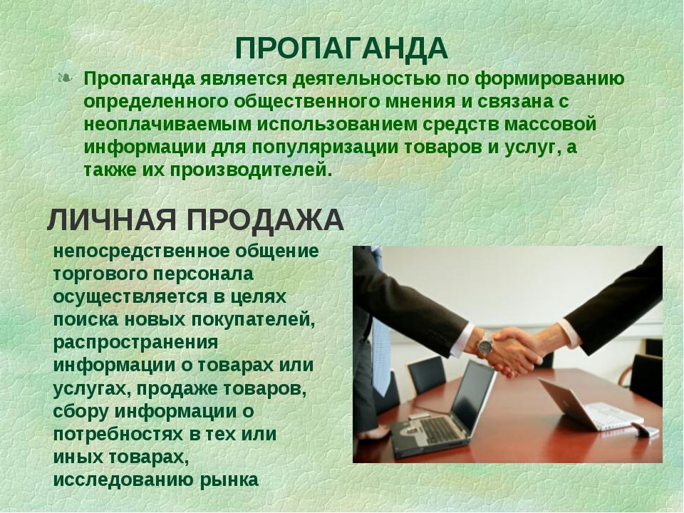 ПРОПАГАНДА Пропаганда является деятельностью по формированию определенного об...