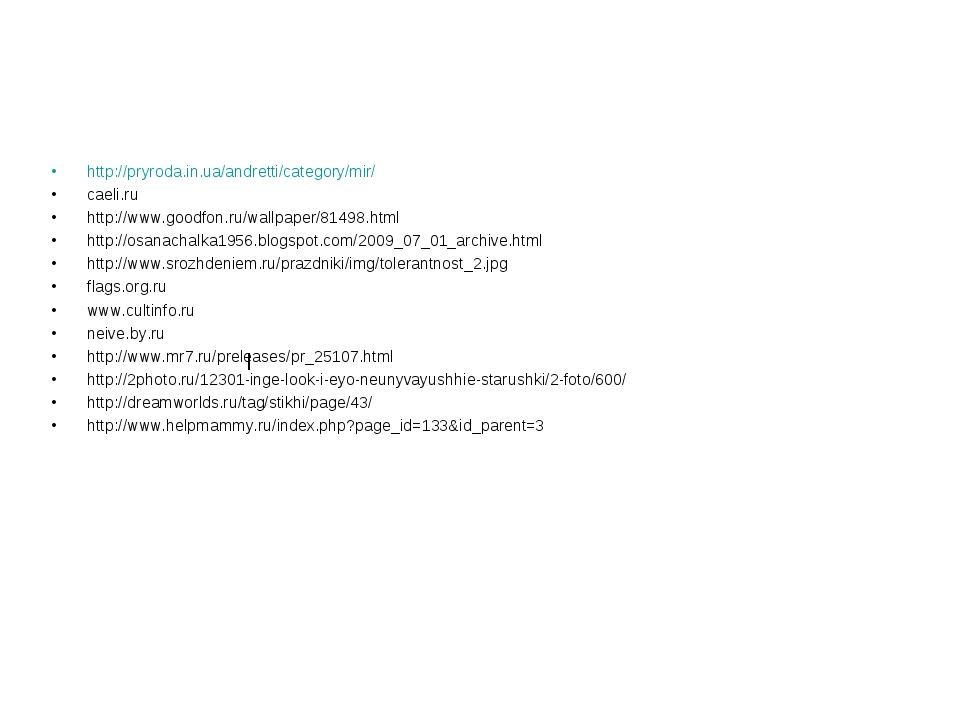 http://pryroda.in.ua/andretti/category/mir/ caeli.ru http://www.goodfon.ru/wa...