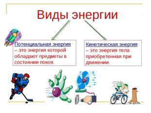 Потенциальная энергия – это энергия которой обладают предметы в состоянии пок