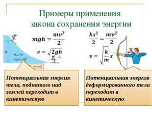 Примеры применения закона сохранения энергии Потенциальная энергия тела, подн