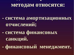 К административным методам относятся: - система амортизационных отчислений; -