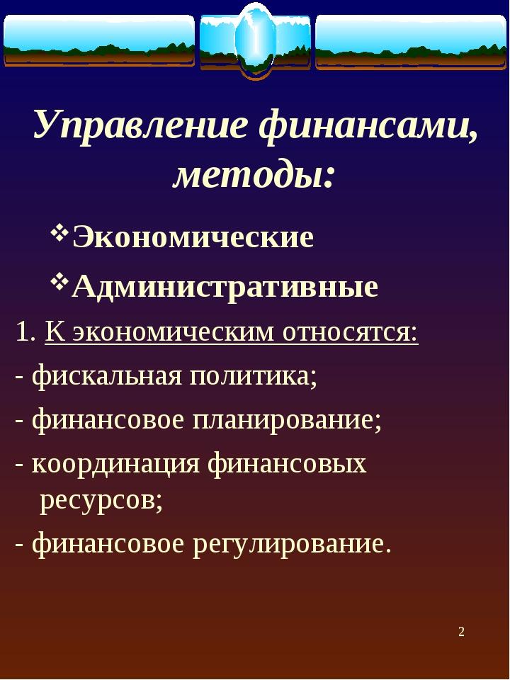 Управление финансами, методы: Экономические Административные 1. К экономическ...