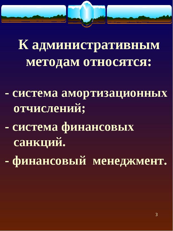 К административным методам относятся: - система амортизационных отчислений; -...