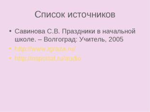 Список источников Савинова С.В. Праздники в начальной школе. – Волгоград: Учи
